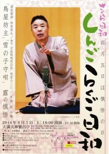 20140405tsuyunoshingo