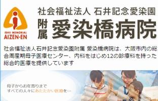 「愛染橋病院」の画像検索結果